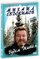 Михаил Евдокимов: Будем жить...