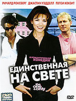 DVD Единственная на свете / The One and Only