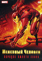 �������� �������: ������� ������ ����� (DVD) / Iron Man