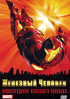 �������� �������: ������������� ��������� �������� (DVD) / Iron Man