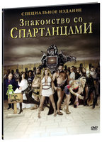 DVD Знакомство со спартанцами / Meet the Spartans