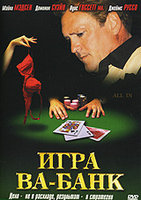 DVD Игра Ва-Банк / All In