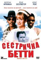 Сестричка Бетти (DVD) / Nurse Betty
