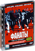 DVD Фанаты / The Football Factory