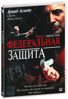 Федеральная защита (DVD) / Federal Protection