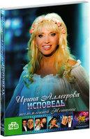 Ирина Аллегрова: Исповедь несломленной женщины
