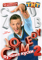 DVD ������ ����� Comedy Club 2: ����� ������ ����
