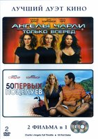 ������ �����: ������ ������ / 50 ������ �������� (2 DVD) / Charlie's Angels: Full Throttle / 50 First Dates