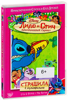 DVD Лило и Стич: Страшила. Сезон 1. Том 1 / Lilo & Stitch: The Series