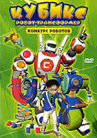 ������ 3: �����-�����������. ������� ������� (DVD) / Cubix: Robots for Everyone