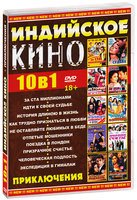 Индийское кино: Приключения (10 в 1) (DVD) / Gambler / Mrityudaata / Achanak / Khoon Pasina / Kolkata. Mid-Afternoon / Yudh / Ziddi / Lootere / Encounter: The Killing / Loafer