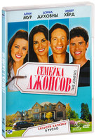 Семейка Джонсов (DVD) / The Joneses