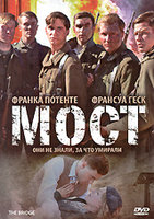 Мост (DVD) / The Bridge