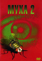 DVD Муха 2 / The Fly II