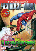 ��������� �������-����: ���� � ����� ��������� (DVD) / Spider-Man