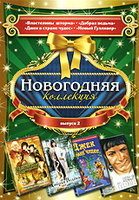 Новогодняя коллекция. Выпуск 2 (DVD) / De Scheepsjongens van Bontekoe / The Good Witch / Jack and the Benanstalk /