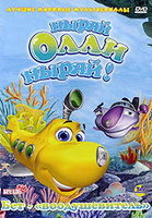 ����� ���� �����! ���-������������� (DVD) / Dive Olly Dive!