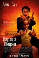 ������-����� (DVD) / The Karate Kid