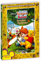 DVD Мои друзья Тигруля и Винни: Загадки природы / My Friends Tigger & Pooh: The Nature Of Things