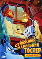 DVD �������� ��������� ������ 2: ������ ���� / The Brave Little Toaster to the Rescue