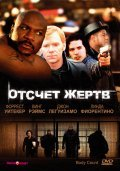 DVD Отсчет жертв / Body Count / The Split