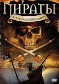 DVD ������ ������� ���������� / Pirates of Ghost Island