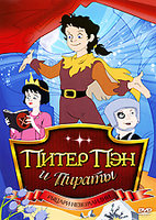 Питер Пэн и пираты: Рыцари Неверландии (DVD) / Peter Pan and the Pirates