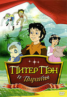 Питер Пэн и пираты: Шалун-невидимка (DVD) / Peter Pan and the Pirates
