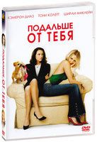 DVD Подальше от тебя / In Her Shoes