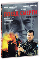 Поезд смерти (DVD) / Death Train