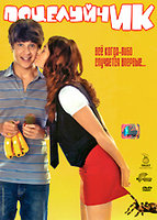 ПоцелуйчИК (DVD) / Love at First Hiccup