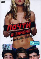 Почти в законе (DVD) / After School Special