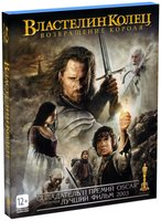 ��������� �����: ����������� ������ (Blu-Ray) / Lord of the Rings: The Return of the King, The