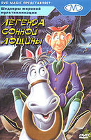 DVD Легенда Сонной лощины / The Adventures of Ichabod and Mr. Toad