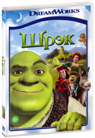 Шрек (DVD) / Shrek