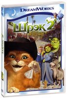 Шрек 2 (DVD) / Shrek 2