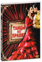 Танцы без правил (DVD) / Strictly Ballroom