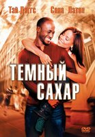 Темный сахар (DVD) / Brown Sugar