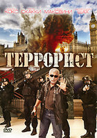 DVD Террорист / Shoot on Sight