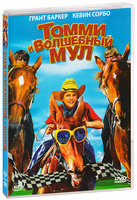 Томми и Волшебный мул (DVD) / Tommy and the Cool Mule