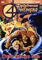 Фантастическая четверка: Маска доктора рока (DVD) / Fantastic Four