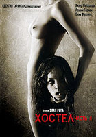 DVD ������ 2 / Hostel: Part II