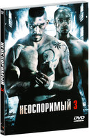 DVD Неоспоримый 3 / Undisputed III: Redemption