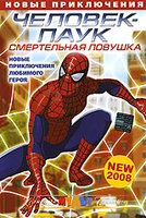 �������-����: ����������� ������� (DVD) / Spider-Man