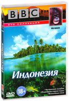 BBC: По странам и континентам. Индонезия (DVD) / Wild Indonesia