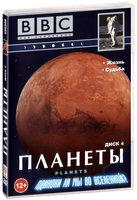 BBC: Планеты. Часть 4. Жизнь. Судьба