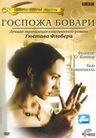 DVD Госпожа Бовари / Madame Bovary