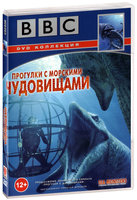 DVD BBC: Прогулки с морскими чудовищами / A Walking with Dinosaurs Trilogy. Sea Monsters
