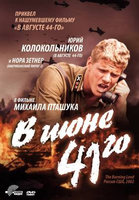 DVD В июне 41-го / The Burning Land