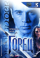Горец: Сезон 2. Эпизоды 5 и 6. Выпуск 3 (DVD) / Highlander. Season 2. Episode 3, 4: Turnabout / The Darkness